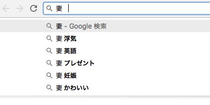検索結果 妻