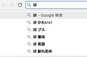 検索結果 嫁