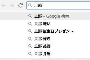 検索結果 旦那