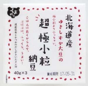 道南平塚食品 超極小粒納豆