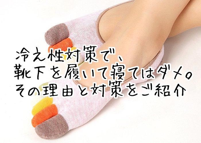 【冷え性対策で靴下を履いて寝る】実はダメ。原因と対策をご紹介