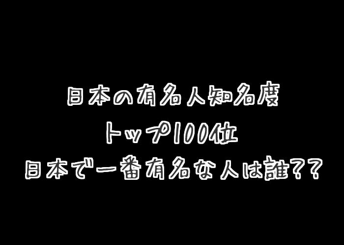 【有名人知名度ランキングTOP 100位(日本)】水曜日のダウンタウン調べ