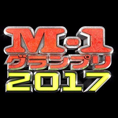 【M1グランプリ2017】決勝進出は誰か?今年の開催日はいつかご紹介