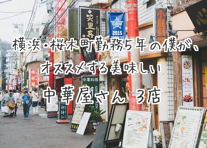 【横浜桜木町の美味しいオススメ中華屋さん3店】餃子と麻婆が最強!